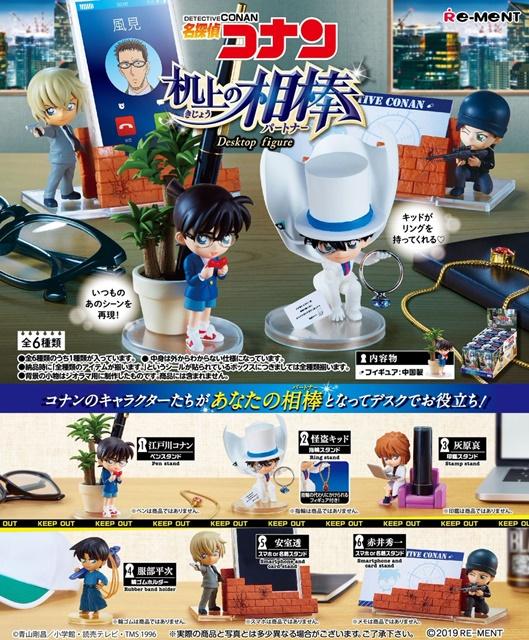 เปิดจอง>> Re-Ment ของสะสมจิ๋วญี่ปุ่น Detective Conan Kijou no Aibou (ขายยกกล่องใหญ่) สินค้าวางจำหน่ายที่ญี่ปุ่น 2019-08-05