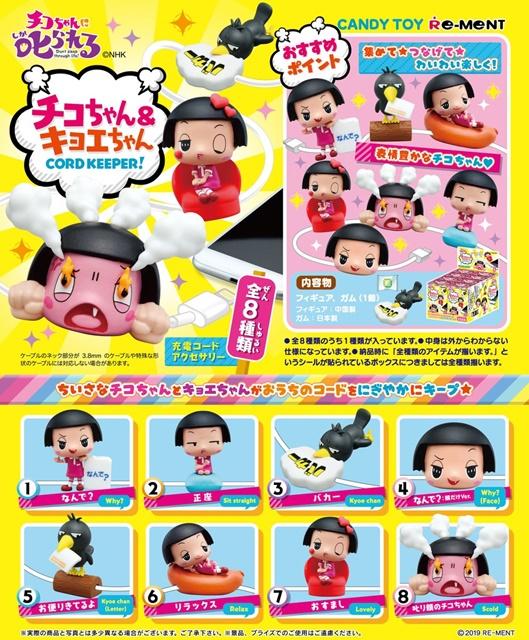 เปิดจอง>> Re-Ment ของสะสมจิ๋วญี่ปุ่น Chiko-chan ni Shikarareru! Chiko-chan & Kyoe-chan CORD KEEPER (ขายยกกล่องใหญ่) สินค้าวางจำหน่ายที่ญี่ปุ่น 2019-08-12