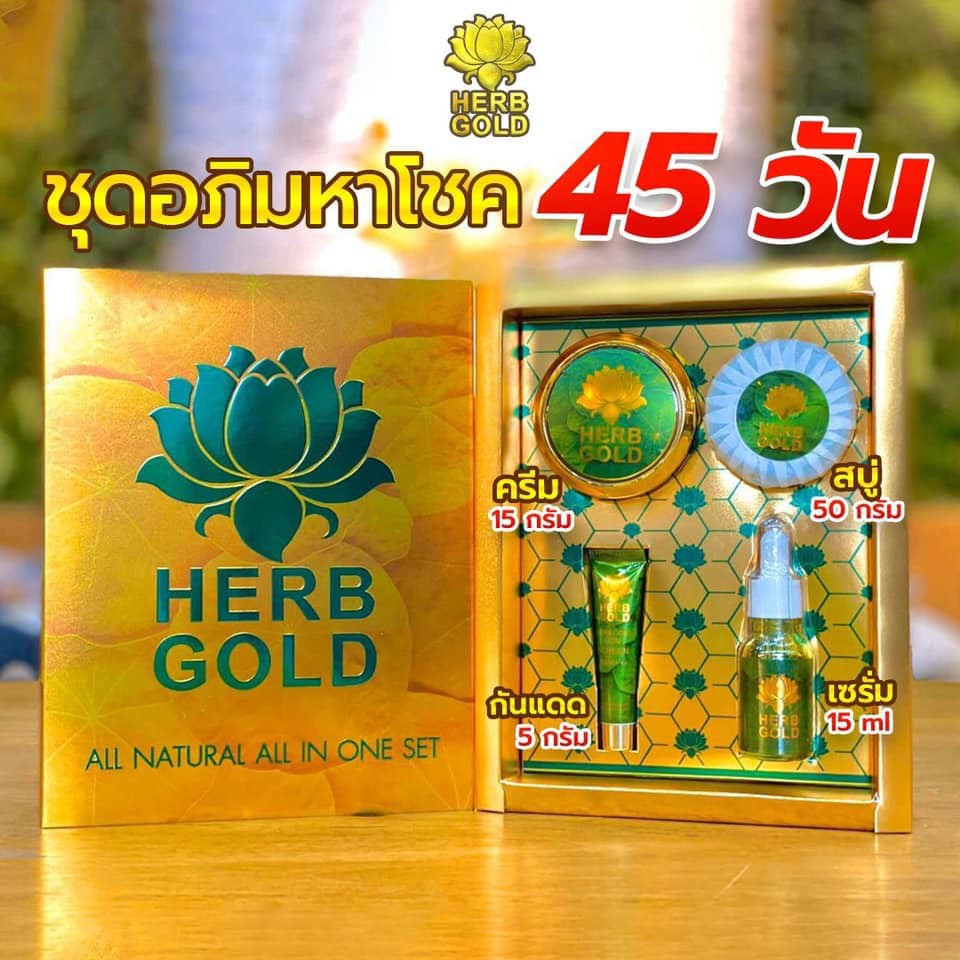 HERB GOLD SET LIMITED เซตอภิมหาโชค ในกล่อง มี 4 ชิ้น ครีม สบู่สมุนไพร เซรั่ม และกันแดด