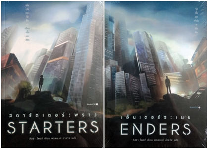 Starters Enders
