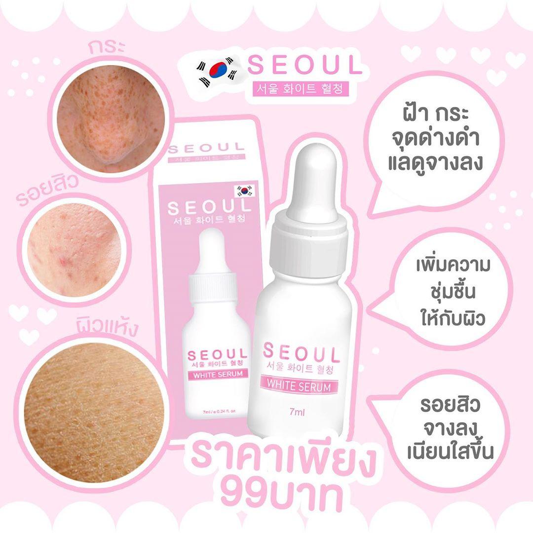 Seoul White Serum โซลไวท์เซรั่ม ขนาด 7 ml.(หน้ากล่องชมพู)