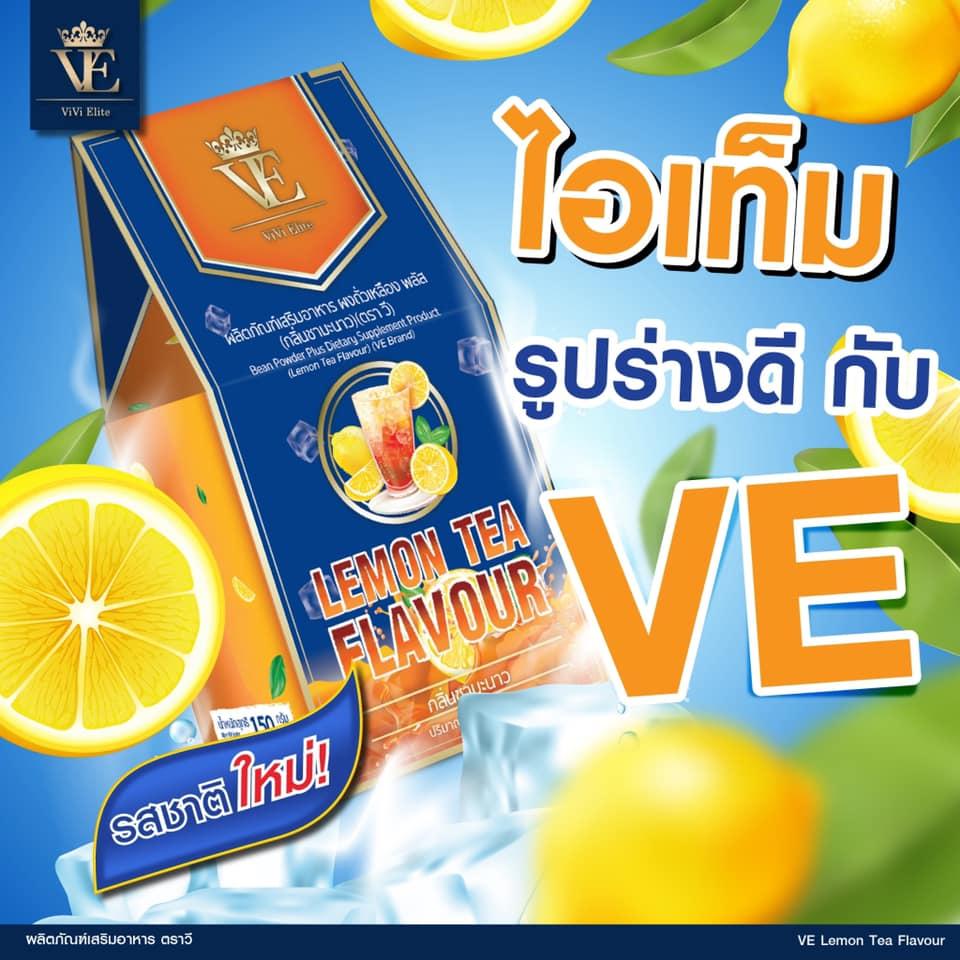 VE Lemon Tea Flavor ชามะนาว