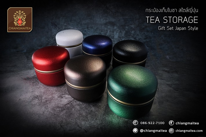 กระป๋องเก็บใบชา สไตล์ญี่ปุ่น (Tea Storage Japanese Style)