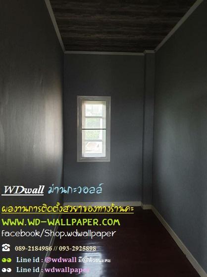 wd2 ผลงานการติดตั้งของ ร้าน wd-wallpaper2