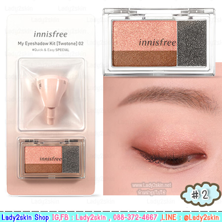 ( # 2 ) My Eyeshadow Kit Two Tone #Quick & Easy Special