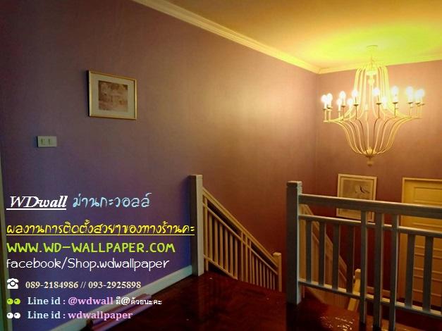 Home Design By WDwall ตกแต่งบ้านสวยด้วย wallpaperติดผนัง