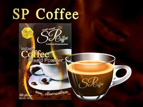 SP Coffee เอสพี กาแฟ