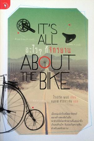 อะไรๆก็จักรยาน