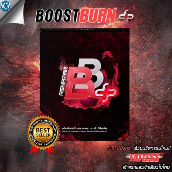 Renatar BB Plus Boost Burn เรนาต้า บีบี พลัส บูสเบิร์น