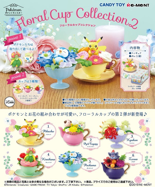 เปิดจอง>> Re-Ment ของสะสมจิ๋วญี่ปุ่น Pokemon Floral Cup Collection2 (ขายยกกล่องใหญ่) สินค้าวางจำหน่ายที่ญี่ปุ่น 2020-02-16