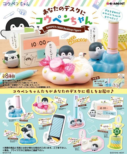 เปิดจอง>> Re-Ment ของสะสมจิ๋วญี่ปุ่น Anata No Desk Ni Koupen-chan (ขายยกกล่องใหญ่) สินค้าวางจำหน่ายที่ญี่ปุ่น 2020-02-16