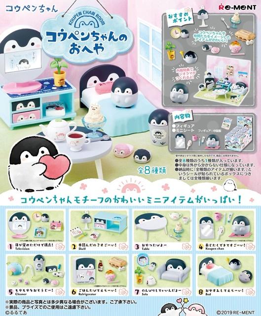 เปิดจอง>> Re-Ment ของสะสมจิ๋วญี่ปุ่น Koupen-chan No Oheya (ขายยกกล่องใหญ่) สินค้าวางจำหน่ายที่ญี่ปุ่น 2020-02-16