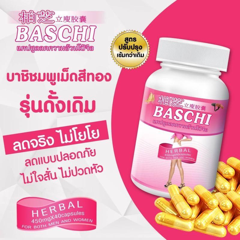 บาชิชมพู Baschi Quick Slimming สูตร Advance สูตรปรับปรุงให้แรงกว่าบาชิส้ม อีก 25 %