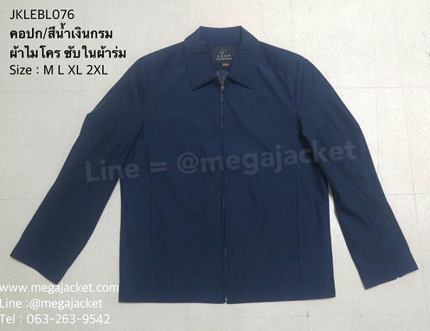 ขายส่งเสื้อแจ็คเก็ตสีกรม คอปก ผ้าไมโคร Jacketสีกรม 063-632-6441