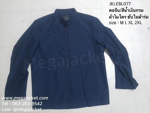ขายส่ง เสื้อแจ็คเก็ต ผ้าไมโคร คอจีน สีกรม 063-632-6441
