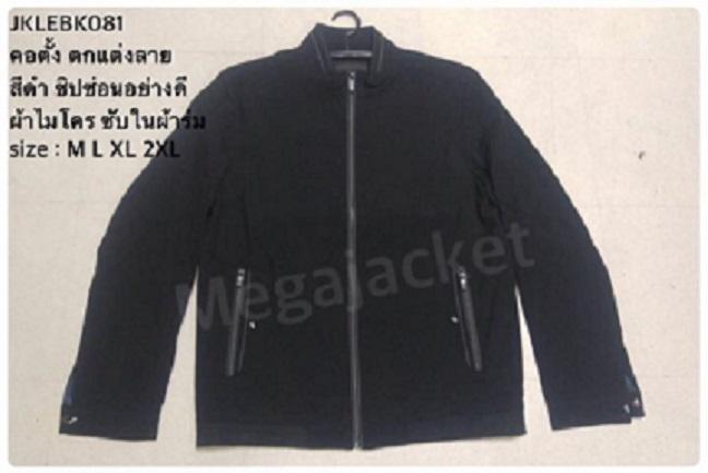 Jacket ผ้าไมโคร แจ็คเก็ตเบสบอล ซิปซ่อน สีดำ  093-632-6441