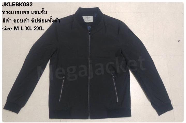 Jacket ผ้าไมโคร แจ็คเก็ตเบสบอล สีดำ  093-632-6441