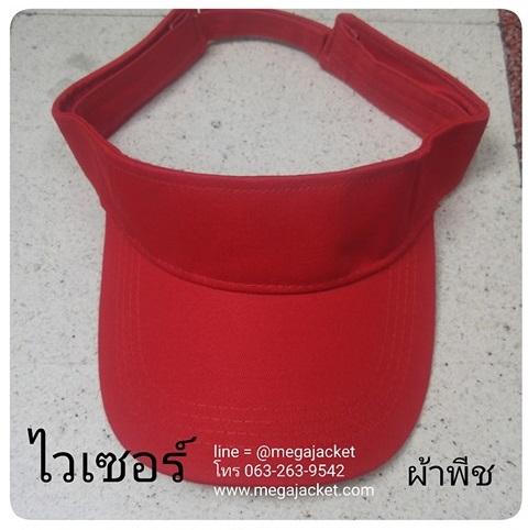 หมวกไวเซอร์ หมวกเปิดหัว หมวก Golf / ผ้าพีช / สีแดง ขายส่งหมวก หมวกรับ logo ด่วนๆ 093-632-6441