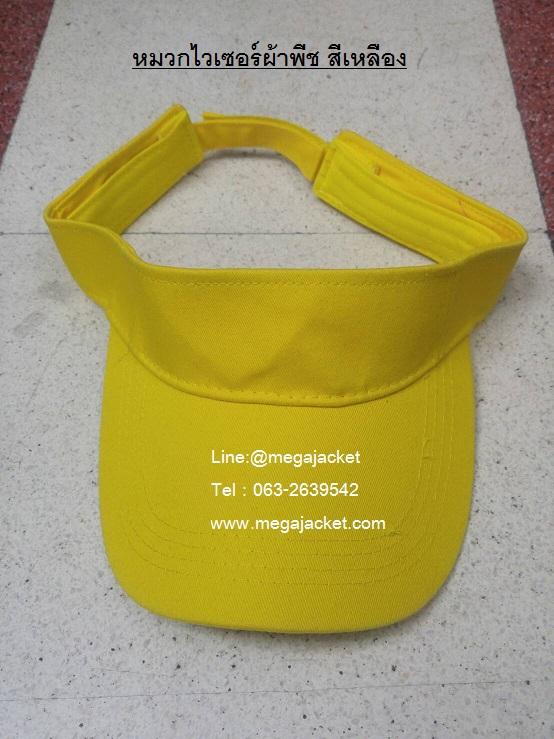 หมวกไวเซอร์ หมวกเปิดหัว หมวก Golf / ผ้าพีช / สีเหลือง ขายส่งหมวก หมวกรับ logo ด่วนๆ 093-632-6441
