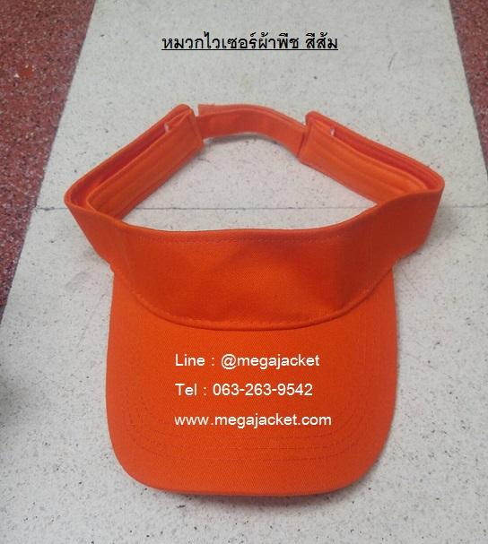 หมวกไวเซอร์ หมวกเปิดหัว หมวก Golf / ผ้าพีช / สีส้ม ขายส่งหมวก หมวกรับ logo ด่วนๆ 093-632-6441