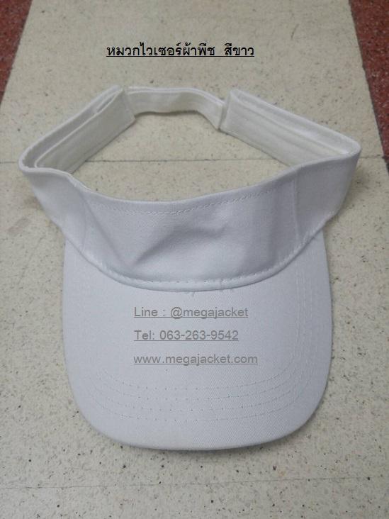 หมวกไวเซอร์ หมวกเปิดหัว หมวก Golf / ผ้าพีช / สีขาว ขายส่งหมวก หมวกรับ logo ด่วนๆ 093-632-6441