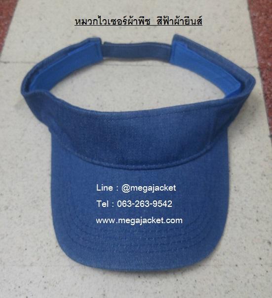 หมวกไวเซอร์ หมวกเปิดหัว หมวก Golf / ผ้าพีช / สีฟ้าผ้ายีนส์ ขายส่งหมวก หมวกรับ logo ด่วนๆ 093-632-6441