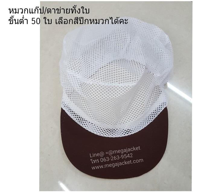 หมวกพนักงานฝ่ายผลิต,ขายหมวกพนักงานในไลน์ผลิต,ขายส่งหมวกตาข่ายโรงงาน หมวกแก๊ปตาข่ายล้วน หมวกตาข่ายทั้งใบแก๊ป 063-263-9542