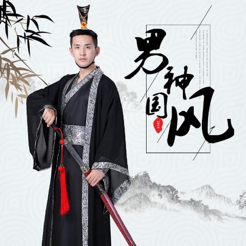 ++พร้อมส่ง++ชุดจีนชายโบราณสีดำ ชุดฮ่องเต้ ชุดท่านอ๋อง แบบสวยเทห์ สไตล์จีนโบราณ ชุดฮั่นฝู