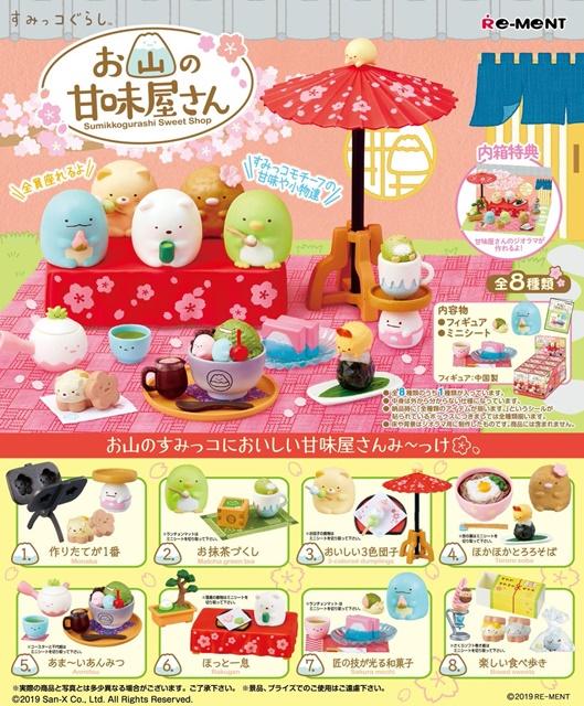 เปิดจอง>> Re-Ment ของสะสมจิ๋วญี่ปุ่น San-X Sumikko Gurashi Oyama No Kanmiyasan (ขายยกกล่องใหญ่) สินค้าวางจำหน่ายที่ญี่ปุ่น 2020-02-09