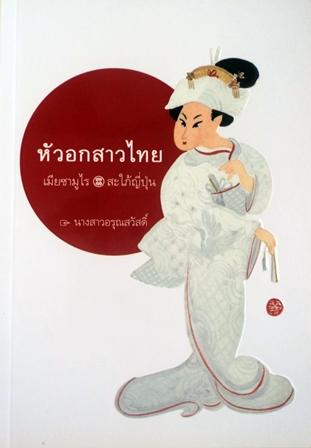 หัวอกสาวไทย (เมียซามูไร) สะใภ้ญี่ปุ่น