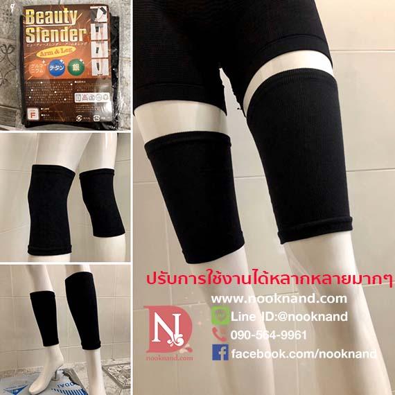 ปลอกลดไขมันกระชับสัดส่วน ปรับใส่ได้ทั้งแขนและขา  Beauty Slender Arms & Legs Slimming Shaper  Feeling Touch Multifunctional Slimming Legging Upper Arm Belt Slimming Thigh Imitater