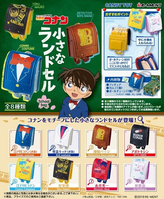 เปิดจอง>> Re-Ment ของสะสมจิ๋วญี่ปุ่น Detective Conan Small Randoseru (ขายยกกล่องใหญ่) สินค้าวางจำหน่ายที่ญี่ปุ่น 2020-03-13