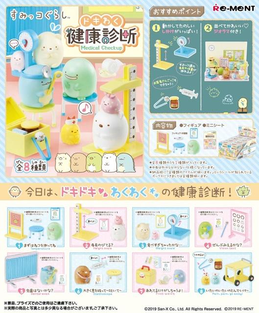 เปิดจอง>> Re-Ment ของสะสมจิ๋วญี่ปุ่น Sanx Sumikko Gurashi DokiWaku Kenkoushindan (ขายยกกล่องใหญ่) สินค้าวางจำหน่ายที่ญี่ปุ่น 2020-03-13