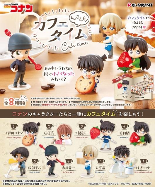 เปิดจอง>> Re-Ment ของสะสมจิ๋วญี่ปุ่น Detective Conan Chokonto! Cafe Time (ขายยกกล่องใหญ่) สินค้าวางจำหน่ายที่ญี่ปุ่น 2020-03-24