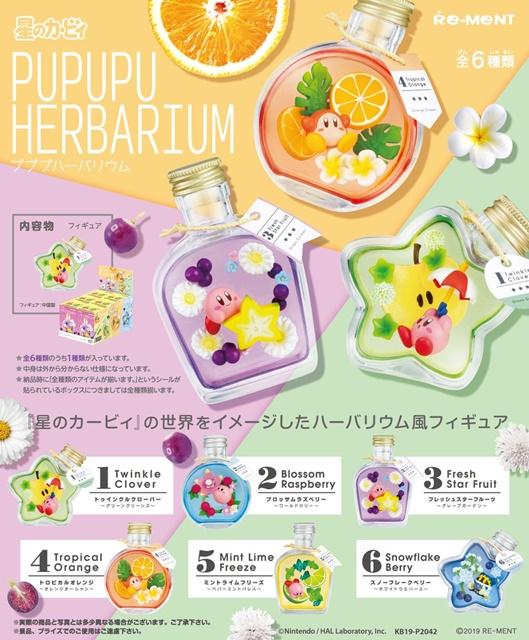 เปิดจอง>> Re-Ment ของสะสมจิ๋วญี่ปุ่น Kirby PUPUPU HERBARIUM (ขายยกกล่องใหญ่) สินค้าวางจำหน่ายที่ญี่ปุ่น 2020-03-24