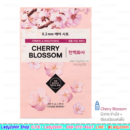 ( Cherry Blossom ) 0.2 Therapy Air Mask