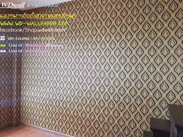 ตกแต่งห้องพระ ด้วยวอลเปเปอร์ติดผนังลายไทย(ผลงานการติดตั้ง By wdwall)