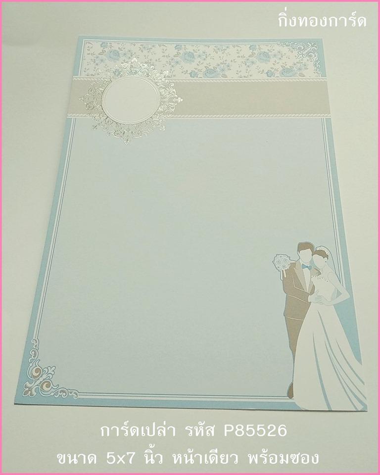 การ์ดเปล่า การ์ดแต่งงาน แบบหน้าเดียว พร้อมซอง ขนาด 5x7 นิ้ว ราคาต่อ 100 ชุด