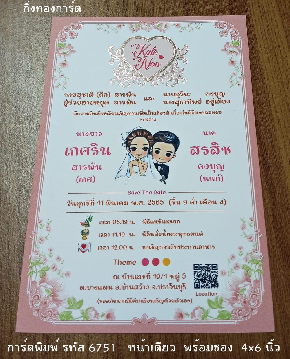 การ์ดพิมพ์ การ์ดแต่งงาน แบบหน้าเดียว พร้อมซอง ขนาด 4x6 นิ้ว ราคาต่อ 100 ชุด