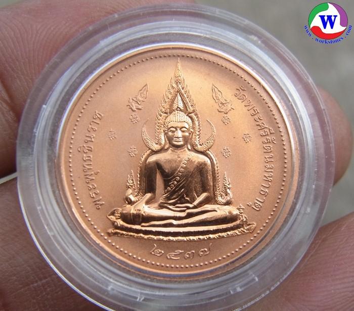 พระเครื่อง เหรียญพระพุทธชินราช หลังสมเด็จพระนเรศวร เนื้อทองแดงขัดเงา เสาร์ 5 ปี 2537