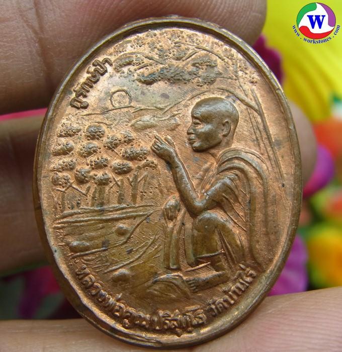 พระเครื่อง เหรียญหลวงพ่อคูณ รุ่นกูรักษ์ป่า ปตท.โครงการปลูกป่าถาวรเฮลิมพระเกรียติ ปลุกเสก 14 ส.ค.2541 วัดบ้านไร่ ทองแดง