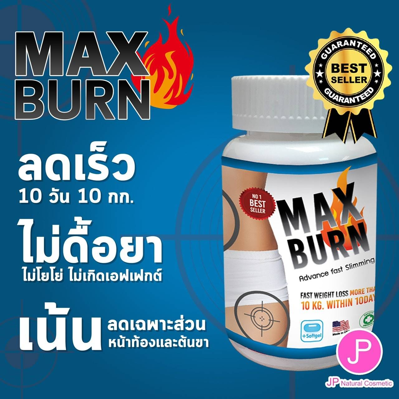 Max Burn Advance Fast Slimming 30 เม็ด ช่วยลดความอยากอาหาร ลดการดูดซึมไขมัน ดักจับแป้ง  และน้ำตาล สูตรสำหรับคนดื้อยา