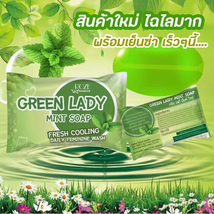 GREEN LADY SOAP กรีน เลดี้ มินท์ โซฟ สูตรเย็น สบู่สูตรอ่อนโยนเฉพาะจุดซ่อนเร้น กลิ่นหอม ดูแลความสะอาด ลดกลิ่นอับ อาการคัน
