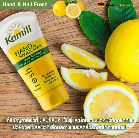 *พร้อมส่ง*Kamill Hand & Nail Cream Fresh 75 ml. ครีมบำรุงมือและเล็บ สูตรเฟรช เลม่อนสูตรซ่อมแซมฟื้นฟู แก้ไขสีผิวที่ไม่สม่ำเสมอ ฟื้นฟูและซ่อมแซมผิวหนังที่ถูกแดดเผา และขจัดเซลล์ผิวที่เสื่อมสภาพ มีสารน้ำมันดอกคาโมไมล์ออร์แกนิก สายพันธุ์โรมัน ทำหน้าที่เป็น