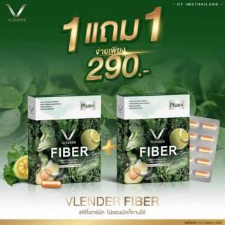 Vlender fiber detox วีเลนเดอร์ไฟเบอร์ ดีท็อกผัก สำหรับคนไม่ชอบทานผัก ช่วยปรับระบบขับถ่าย ฟื้นฟูลำไส้ให้สะอาด สามารถดูดซึมอาหารได้ดีมากยิ่งขึ้น