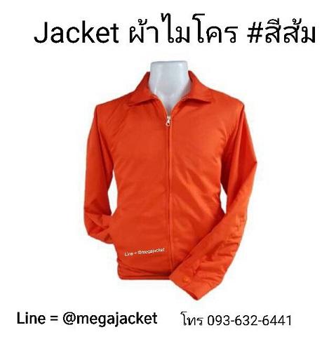 ขายส่งเสื้อแจ็ตเก็ตสีส้ม เสื้อแจ็คเก็ตสีส้มพร้อมส่ง ผ้าไมโคร Jacketสีส้ม  093-632-6441