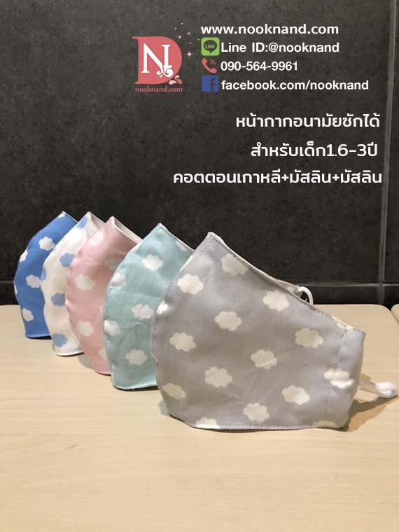 (สำหรับเด็ก1.6-3ปี)หน้ากากอนามัยแบบผ้าสำหรับเด็ก รุ่นผ้าเกาหลี เนื้อนุ่ม ลายเมฆคมชัด งานคุณภาพ