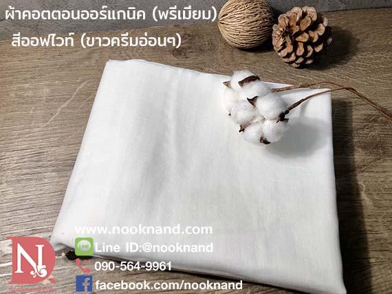 (หน้ากว้าง 60 นิ้ว)ผ้าคอตตอนออกแกนิค 2 ชั้น Organic cotton double gauze fabric  คุณภาพส่งออกต่างประเทศ