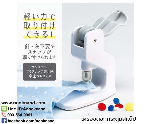 เครื่องตอกกระดุมแป๊กพลาสติก  เครื่องตอกกระดุมสแน๊ปพลาสติกได้หลายขนาด เหมาะสำหรับกระดุมเม็ดพลาสติก สินค้านำเข้าจากญี่ปุ่น