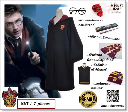 ++พร้อมส่ง++เซ็ทพรีเมียม7ชิ้น ชุดแฮรี่พอตเตอร์+แว่นตา+เนคไท+ไม้กายสิทธิ์+ผ้าพันคอ+เสื้อกั๊ก+หมวกไหมพรม